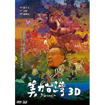 台湾映画/ 美力台灣 (Blu-ray+DVD) 台湾盤 Formosa 3D