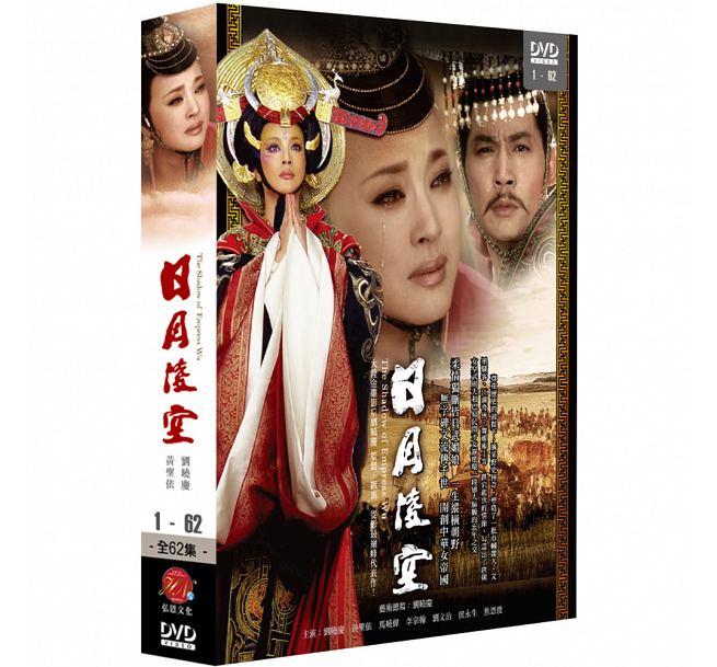 中国の歴史上唯一の女性皇帝・武則天の生涯を描いたドラマ! 中国ドラマ/ 日月凌空 -全62話- (DVD-BOX) 台湾盤 The Shadow of Empress Wu 一代女皇武則天