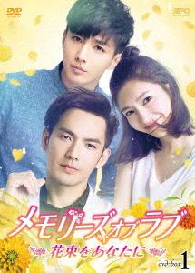 中国ドラマ/ メモリーズ・オブ・ラブ~花束をあなたに~ -第1話~第10話- (DVD-BOX 1) 日本盤 Memories of Love 一路繁花相送