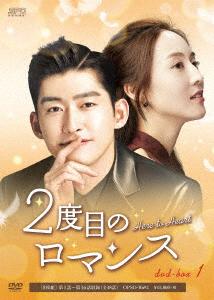 中国ドラマ/ 2度目のロマンス -第1話~第16話- (DVD-BOX 1) 日本盤 Here to Heart 二度目のロマンス 温暖的弦