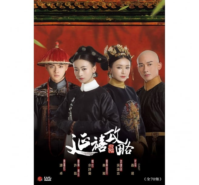 It is queen     of the 燃 ゆる counterattack in all Chinese drama / 延禧攻略 - 70  episodes -(DVD-BOX) Taiwan board Story of Yanxi