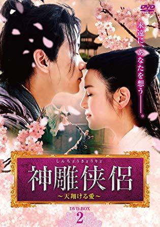 中国ドラマ/ 神雕侠侶~天翔ける愛~ -第17話~第34話- (DVD-BOX 2) 日本盤 The Romance of the Condor Heroes神雕侠侶