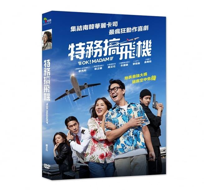 飛行機でテロリストたちと奮闘する夫婦を描いた作品 韓国映画 人気 男女兼用 オッケー マダム Madam DVD Ok 台湾盤