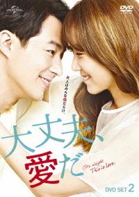 韓国ドラマ/大丈夫、愛だ -第9話~第16話- (DVD-BOX 2) 日本盤