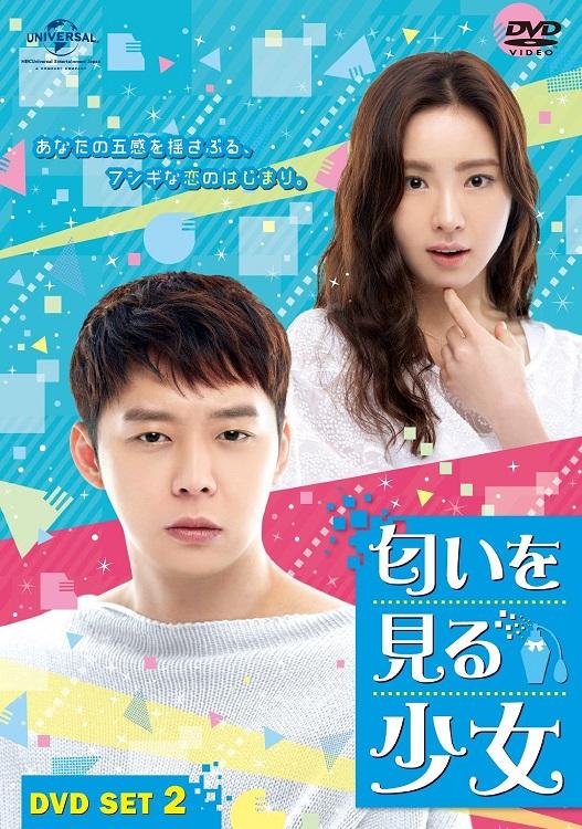 韓国ドラマ/ 匂いを見る少女 -第9話~第16話- (DVD-BOX 2) 日本盤 Girls who sees smell