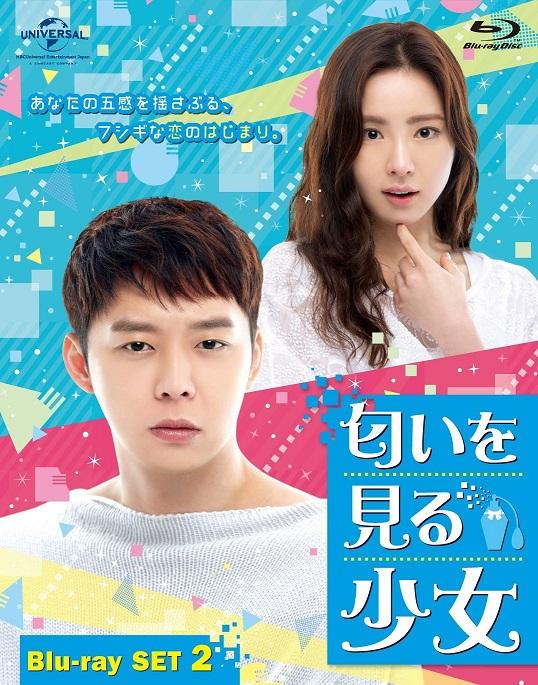 韓国ドラマ/ 匂いを見る少女 -第9話~第16話- (Blu-ray SET 2) 日本盤 Girls who sees smell