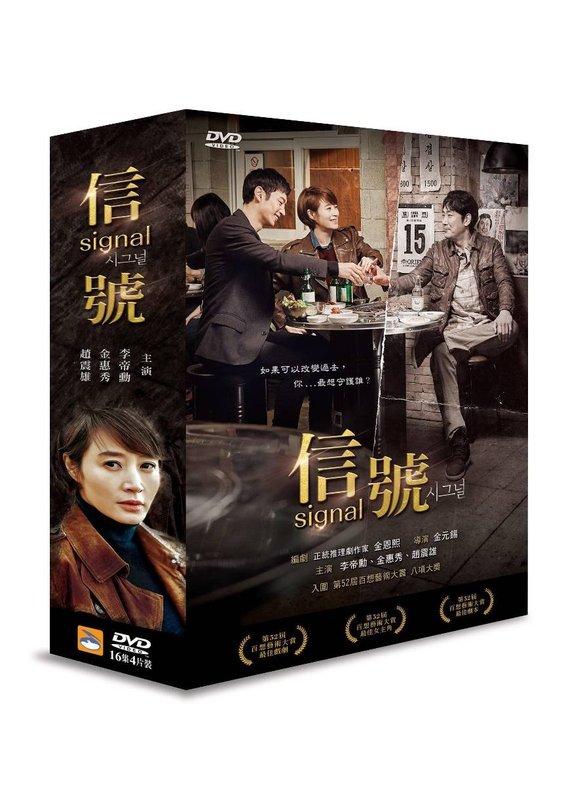 韓国ドラマ/ シグナル -全16話-(DVD-BOX) 台湾盤 Signal