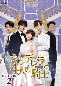 韓国ドラマ/ シンデレラと4人の騎士<ナイト> -第9話〜第16話- (DVD-BOX 2) 日本盤