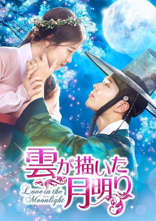 韓国ドラマ/ 雲が描いた月明り -第1話~第9話- (DVD-BOX 1) 日本盤 LOVE IN THE MOONLIGHT 雲が描いた月明かり