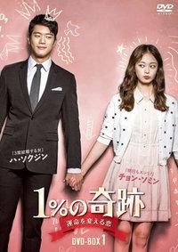 韓国ドラマ/ 1%の奇跡 ~運命を変える恋~ <ディレクターズカット版> -第1話~第8話- (DVD-BOX 1) 日本盤