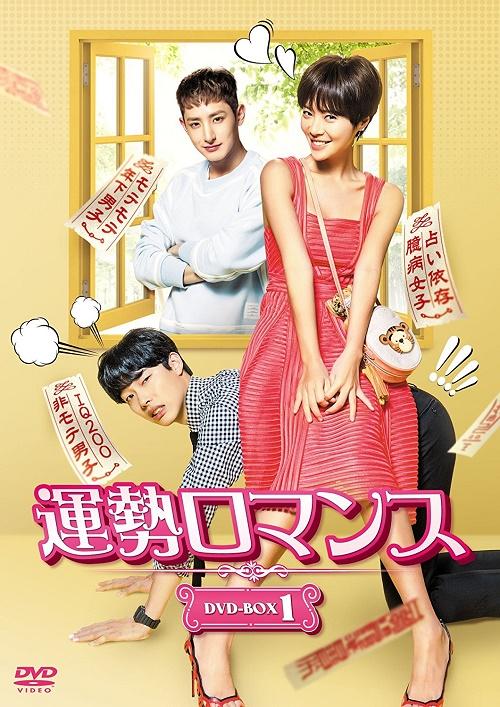 韓国ドラマ/ 運勢ロマンス -第1話~第8話- (DVD-BOX 1) 日本盤 LUCKY ROMANCE