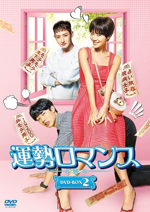 韓国ドラマ/ 運勢ロマンス -第9話~第16話(完)- (DVD-BOX 2) 日本盤 LUCKY ROMANCE
