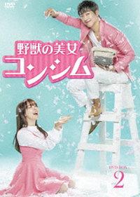 韓国ドラマ/ 野獣の美女コンシム -第13話~第24話(完)- (DVD-BOX 2) 日本盤