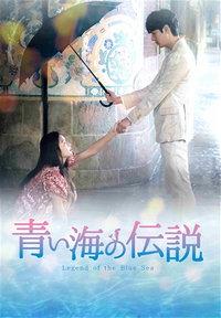 韓国ドラマ/ 青い海の伝説 <韓国放送版> -第1話~第10話- (Blu-ray BOX1) 日本盤 Legend of the Blue Sea ブルーレイ