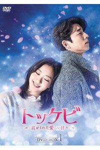 韓国ドラマ/ トッケビ~君がくれた愛しい日々~ -第1話~第8話- (DVD-BOX 1) 日本盤
