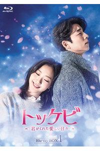 韓国ドラマ/ トッケビ~君がくれた愛しい日々~ -第1話~第8話- (Blu-ray BOX 1) 日本盤 ブルーレイ