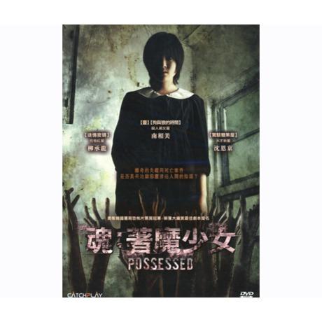 宗教のひずみに深く切り込んだサスペンスホラー! 韓国映画/ 不信地獄 (DVD) 台湾盤 Possessed