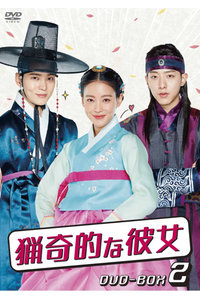 韓国ドラマ/ 猟奇的な彼女 -第9話~第16話(完)- (DVD-BOX 2) 日本盤 MY SASSY GIRL