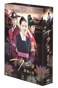 韓国ドラマ/ オクニョ 運命の女(ひと) -第21話~第30話- (DVD-BOX 3) 日本盤 獄中花