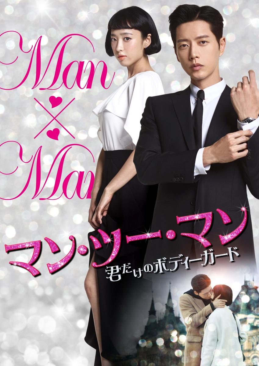 韓国ドラマ/ マン・ツー・マン ~君だけのボディーガード~ -第1話~第11話- (DVD-BOX 1) 日本盤 MAN TO MAN マンツーマン
