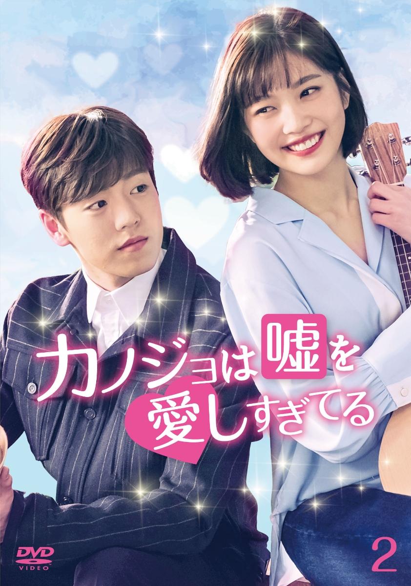韓国ドラマ/ カノジョは嘘を愛しすぎてる -第11話~第20話(完)- (DVD-BOX 2) 日本盤 THE LIAR AND HIS LOVER