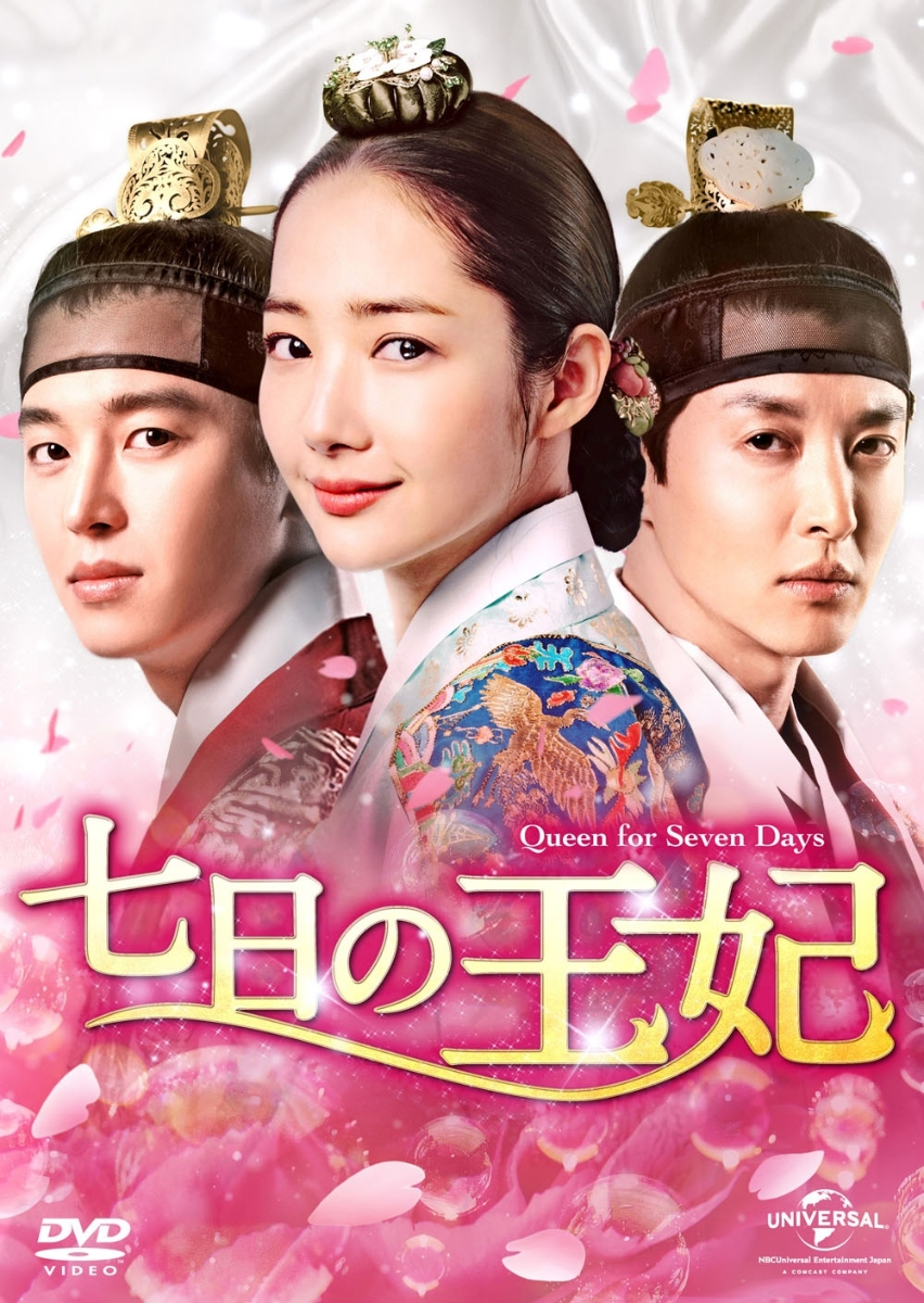 韓国ドラマ/ 七日の王妃 -第11話~第20話(完)- (DVD-BOX 2) 日本盤 7日の王妃