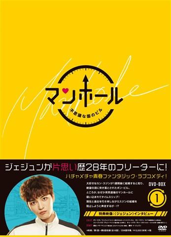韓国ドラマ/ マンホール~不思議な国のピル~ -第1話~第8話- (DVD-BOX 1) 日本盤 MANHOLE