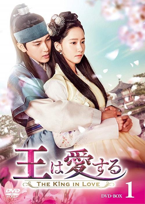韓国ドラマ/ 王は愛する -第1話~第10話- (DVD-BOX 1) 日本盤 The King in Love