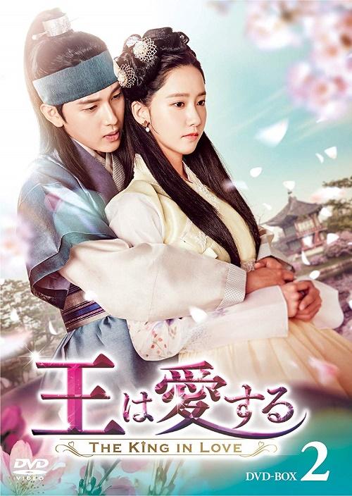 韓国ドラマ/ 王は愛する -第11話~第20話(完)- (DVD-BOX 2) 日本盤 The King in Love