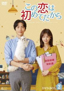 韓国ドラマ/ この恋は初めてだから ~Because This is My First Life -第9話~第16話(完)- (DVD-BOX 2) 日本盤