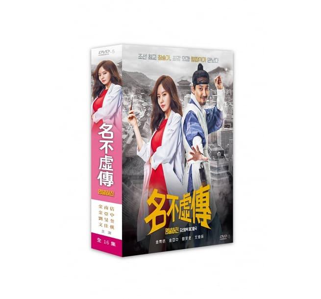 韓国ドラマ/ 医心伝心 ~脈あり!恋あり? ~ -全16話- (DVD-BOX) 台湾盤 Live Up to Your Name, Dr. Heo 名不虚伝 名不虛傳
