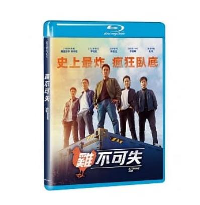 韓国映画/ エクストリーム・ジョブ (Blu-ray) 台湾盤 Extreme Job ブルーレイ