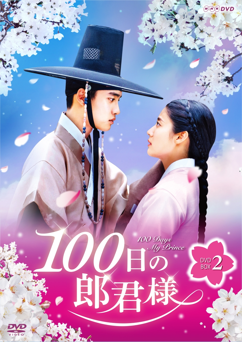韓国ドラマ/ 100日の郎君様 -第9話~第16話(完)- (DVD-BOX 2) 日本盤 100 DAYS MY PRINCE 百日の郎君様