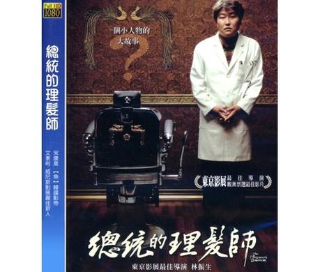 ソン 国内在庫 ガンホ主演による感動ドラマ 韓国映画 大統領の理髪師 Blu-ray BARBER THE 台湾盤 ブルーレイ PRESIDENT'S 初回限定
