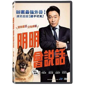 人間と動物のチームプレーという新鮮なコンセプトで話題の作品 韓国映画 お気にいる MR.ZOO:消えたVIP DVD Mr. Zoo 台湾盤 セール