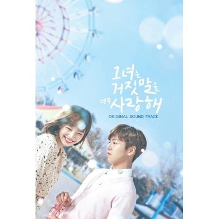 【メール便送料無料】韓国ドラマOST/ カノジョは嘘を愛しすぎてる (CD+DVD) 台湾盤 THE LIAR AND HIS LOVER