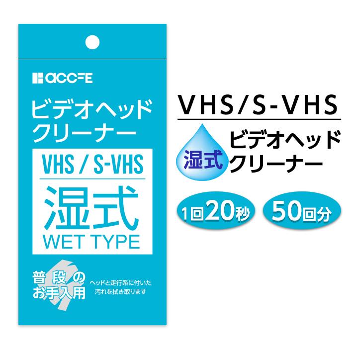 VHS 海外 S-VHS 最安値挑戦 ビデオヘッドクリーナー 湿式定期的なクリーニングにおススメな湿式タイプ メール便配送 vhs クリーニングテープ クリーナー ヘッドクリーナー 湿式 新生活家電 一人暮らし 新生活 母の日 ビデオ ビデオデッキ s-vhs