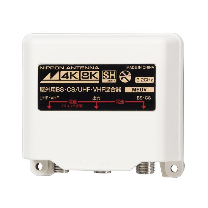日本アンテナ 3.2GHz対応 2020A/W新作送料無料 BS CS2つの電波を混合する際に使用する屋外用の混合器です CS 一人暮らし 新生活家電 父の日 新生活 時間指定不可