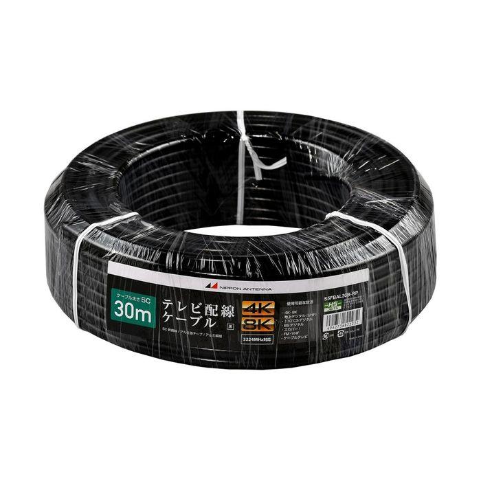 S5FBAL30B-RP 日本アンテナ 4K8K対応 S5CFBALケーブル 黒 即納 30mアンテナからテレビに電波を送るための同軸ケーブルS5C用30mです 30m 一人暮らし 父の日 新生活 新生活家電 春の新作シューズ満載