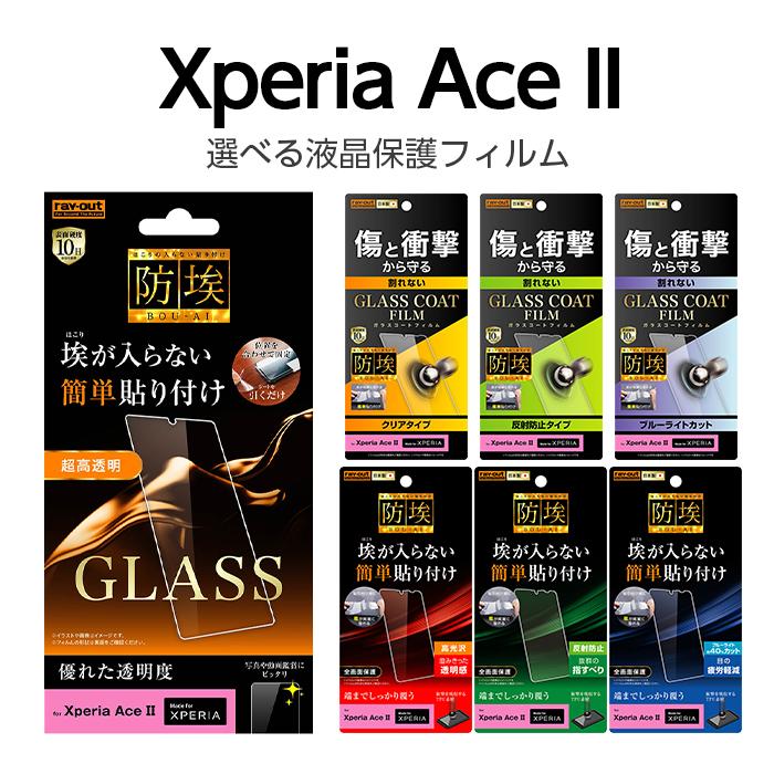 Xperia Ace II フィルム 選べる Seasonal Wrap入荷 10H ガラス 衝 メール便配送 安売り 衝撃吸収 高光沢 ブルーライトカット エース xperia ace2 マークツー 反射防止 RT 保護フィルム 全キャリア対応 液晶保護 エクスペリア so-41b