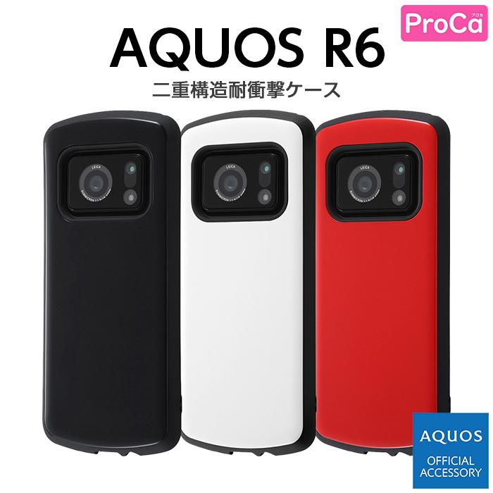 AQUOS R6 ケース 耐衝撃ケース ProCa ブラック メール便配送 ソフトとハードの二重構造 RT レッド ストラップ sh-51b 開店記念セール ホワイト NEW アクオスr6 全キャリア対応