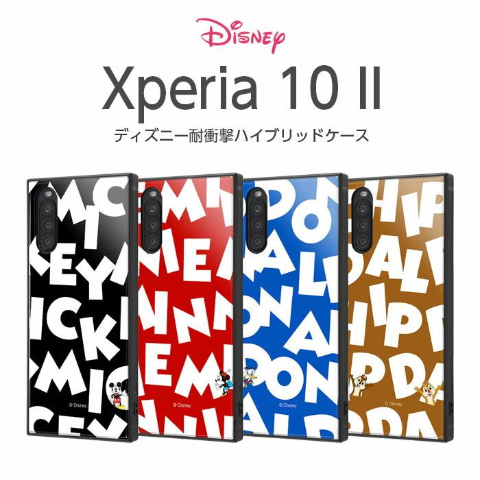 Xperia 10 II 耐衝撃ハイブリッドケース ディズニー端末側面保護 最新 衝撃吸収エアクッション付き ケース 返品送料無料 スクエア ディズニー KAKU チップとデール カバー キャラクター xperia10 ドナルド ミニー ii ミッキー