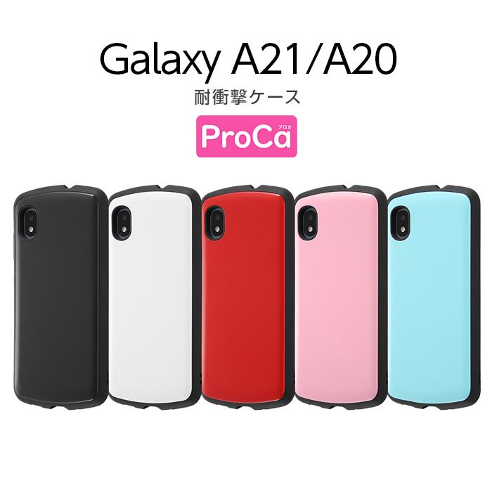 送料無料限定セール中 Galaxy A21 A20 ケース 耐衝撃ケース ProCaソフトとハードの二重構造 メール便配送 ProCa レッド ホワイト 高品質 ギャラクシーa20 カバー ピンク ブルー ギャラクシーa21 ブラック