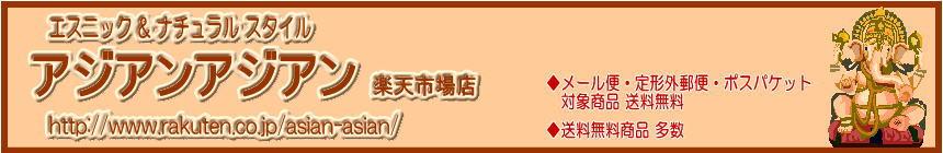 アジアンアジアン 楽天市場店:アジアン&ナチュラルスタイルのファッション、雑貨をお手頃価格でご提供