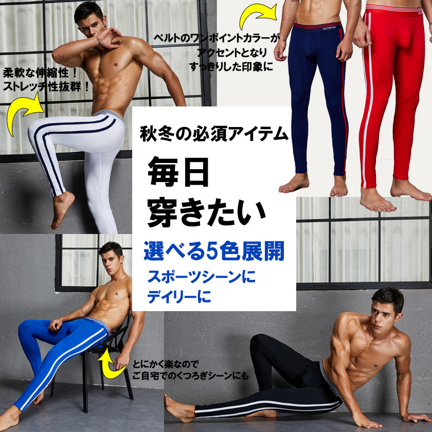 4f8df7663db4 ... Cotton tights men tights man underwear ホットウェアーウォームビズ cold protection  men leggings long spats ...