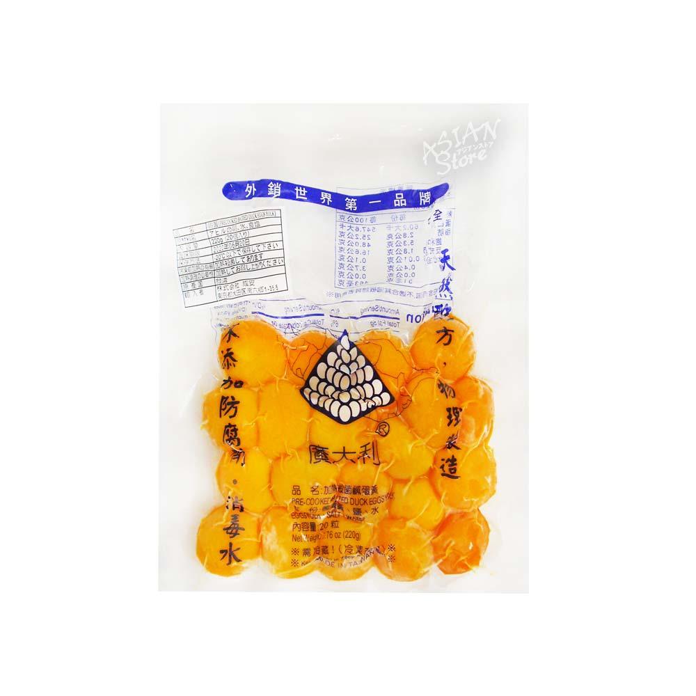 【冷凍便】塩漬けアヒル卵黄/宏大利咸鴨蛋黄(20個)【4713720002129】【常温便と同時購入できません】