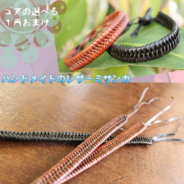 I plan the present to a visitor of the purchase more than 1 yen discount ★ handmade leather misanga ★ 5,000 yen that Gore is available