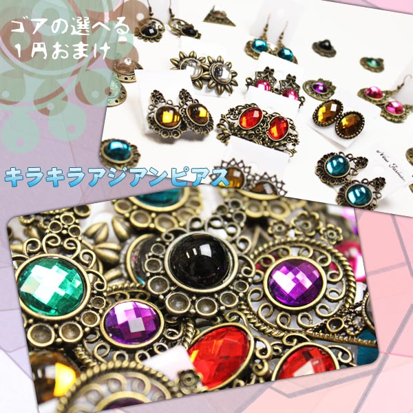 Gore election eat 1 Yen bonus ★ キラキラアジアン earrings ★ more than 5000 Yen buying to lift your gift planning