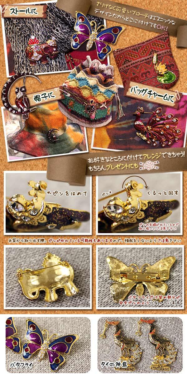 Where even with glitter pretty ♪ Asian brooch