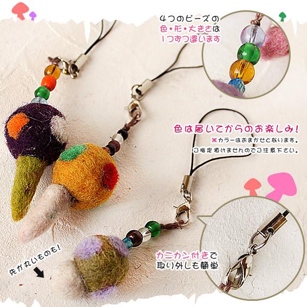 Kinoko strap made of colorful felt & beads